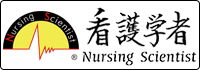 About the Nursing Scientist logo mark: A rising sun, depicted as a semicircle, signifies the scholar's future growth and development. The image of the jagged red line, preceded and followed by level sections, is meant to express advanced nursing that realizes the fusion of cure and care. This logo was produced in 2015.