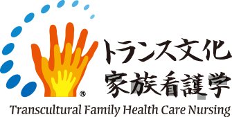 トランス文化家族看護学 Transcultural Family Health Care Nursing
